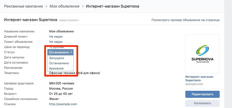 61a3fdfd8a0a2 Объявление поступит на модерацию. После проверки реклама начинает  показываться на страницах пользователей Вконтакте.
