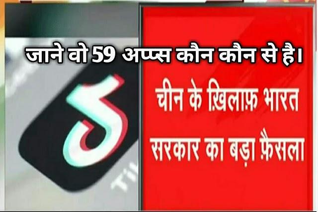 भारत सरकार ने लगाया 59 चाइनीज अप्प पर बैन list देखें हिंदी में