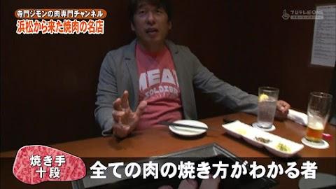 寺門ジモンの肉専門チャンネル #31 「大貫」-0284.jpg