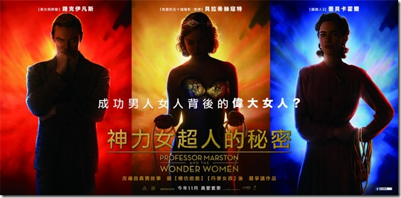Professor Marston & the Wonder Women-3