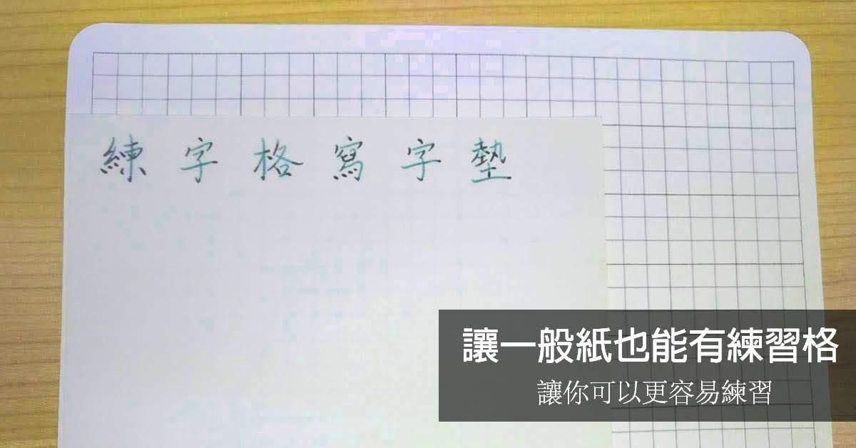 練習格寫字墊