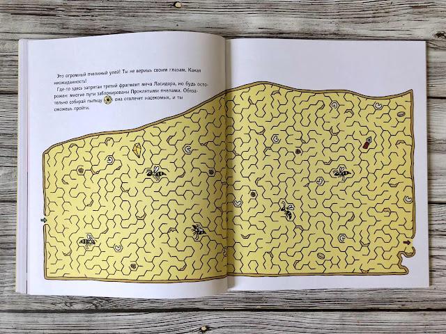 """Отправляемся в волшебное приключение - Книга-игра """"Бюро Лабиринтов"""" 11"""