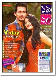 Unish Kuri bangla magazine 4 February 2017