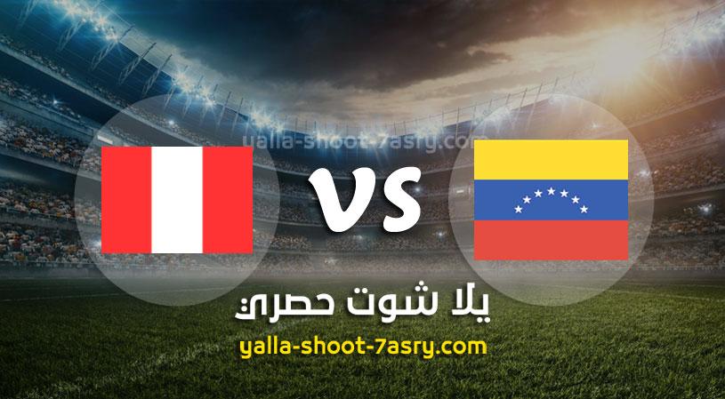 مباراة فنزويلا والبيرو
