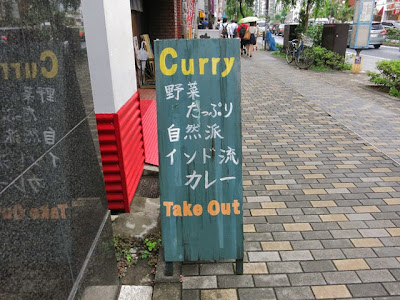 野菜たっぷり自然はインド流カレーと書かれてる