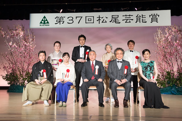 第37回松尾芸能賞贈呈式