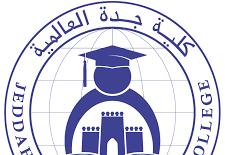 كلية جدة العالمية الأهلية تعلن توفر وظائف أكاديمية شاغرة لحملة الماجستير فما فوق