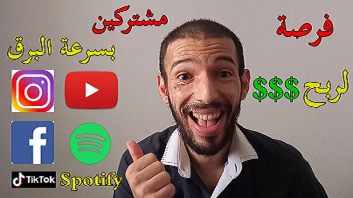 زيادة متابعين انستقرام يوتيوب سبوتيفاي بسرعة البرق عن تجربة smmonion مع طرق لربح الاف الدولارات عبر الانترنت