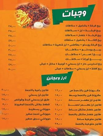 اسعار مطعم ابو خالد