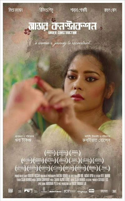 Under Construction (2015) is a Bangladeshi narrative feature film written and directed by Rubaiyat Hossain. The film is starred by Shahana Goswami, Rahul Bose, Rikita Nandini Shimu, Mita Rahman, Shahadat Hossainin some important roles. The film Under Construction was screened at the 51st International Film Festival of India in January, 2021. The film is released on 22nd November, 2015.
