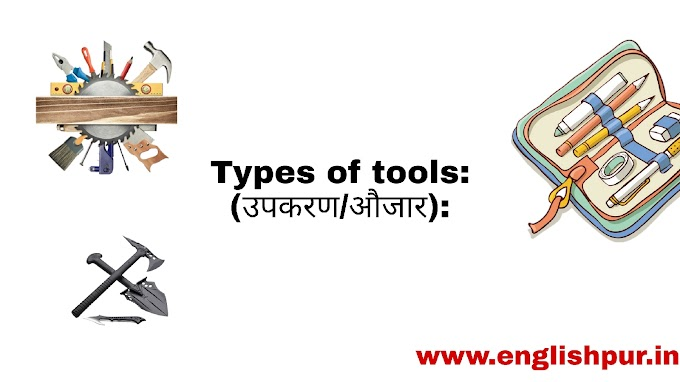 Types of tools:(उपकरण/औजार):