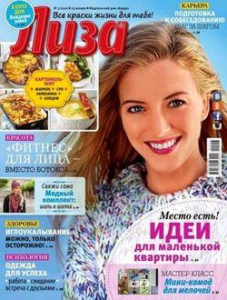 Читать онлайн журнал<br>Лиза №5 Январь 2016<br>или скачать журнал бесплатно