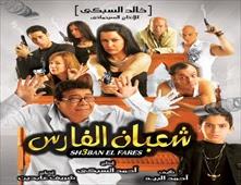 مشاهدة فيلم شعبان الفارس