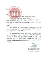 CIRCULAR, FAKE, PRIVATE SCHOOL : प्रदेश में संचालित बिना मान्यता प्राप्त विद्यालयों के चिन्हांकन के पश्चात की गई आवश्यक कार्यवाही की सूचना उपलब्ध कराने के निर्देश जारी ।