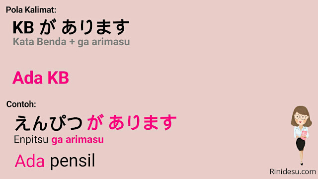 Ga arimasu/ imasu