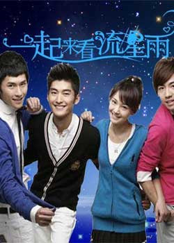 Meteor Shower / Let's Watch The Meteor Shower China Drama