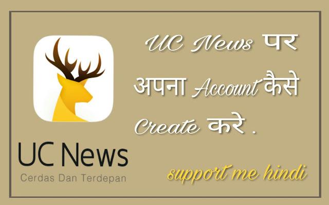 UC News Par Apna Khud Ka Account Kaise Create Kare .