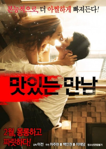 [หนัง18+ เกาหลี] Tasty Encounter (2016) [Soundtrack ไม่มีบรรยาย]