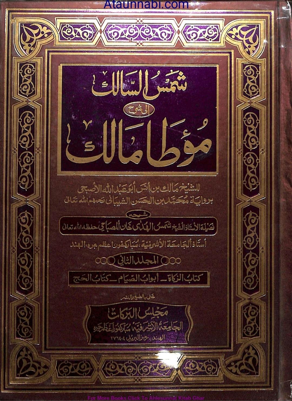 Shamsul Salik Sharah Mauta Imam Malikby مفتی شمس الہدیٰ مصباحی صاحب