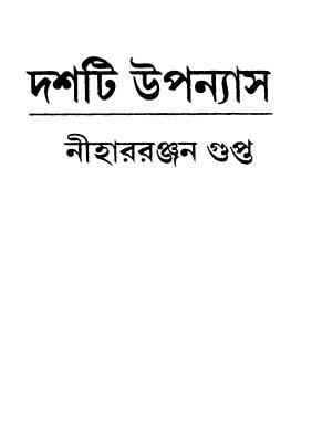 দশটি উপন্যাস  নীহাররঞ্জন গুপ্ত