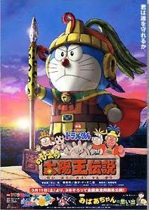 Doraemon: Truyền Thuyết Về Vua Mặt Trời Nobita