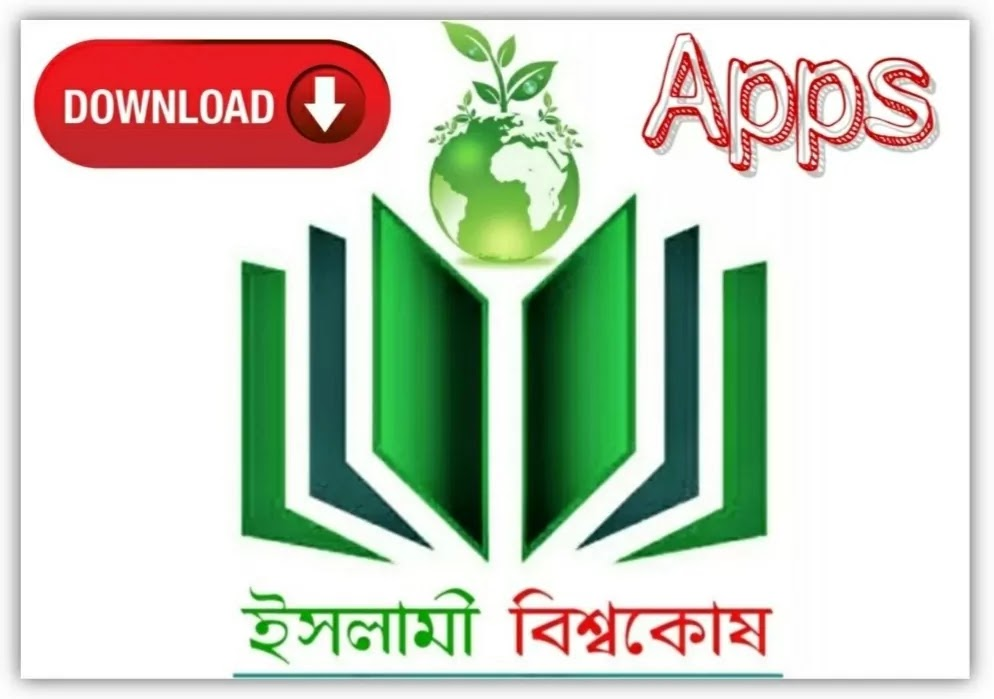 ইসলামী বিশ্বকোষ Apps, সুন্নি-বিশ্বকোষ App