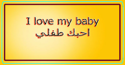 I love my baby احبك طفلي