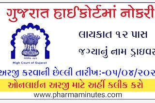 Gujarat High Court Court Attendant / Driver Recruitment for 5 Post 2021