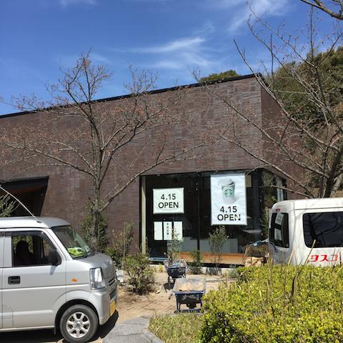 スターバックス@東平尾公園入り口