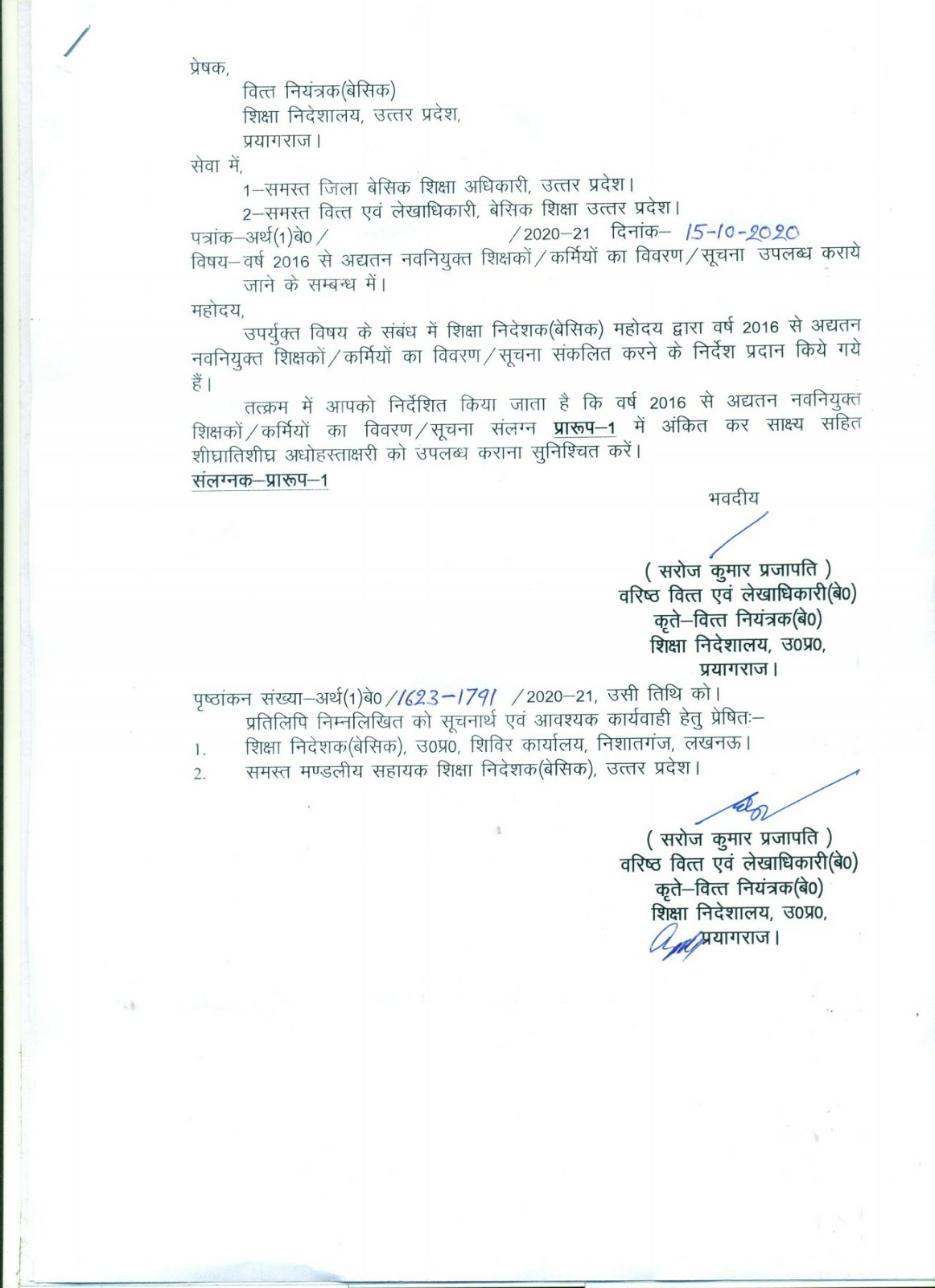 वर्ष 2016 से अद्यतन नवनियुक्त शिक्षकों/कर्मियों का विवरण/सूचना उपलब्ध कराने के संबंध वित्त नियंत्रक ( बेसिक) का पत्र जारी