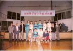 華協全港男子青少年籃球比賽