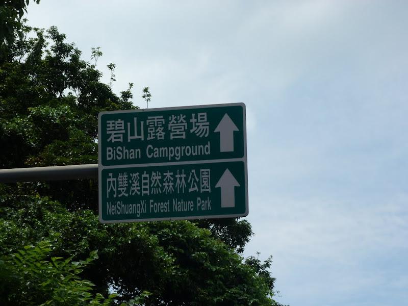 Taipei. Promenade de santé au départ de la station de métro DAHU       06/13 - P1330331.JPG