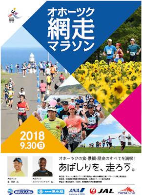 2018網走.png