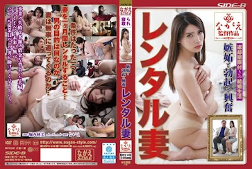 BNSPS-340 Young Wife Selling Body To Pay Debts Akiyoshi Horiuchi