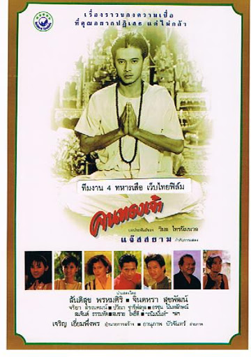 Silhouette of God (1989) คนทรงเจ้า