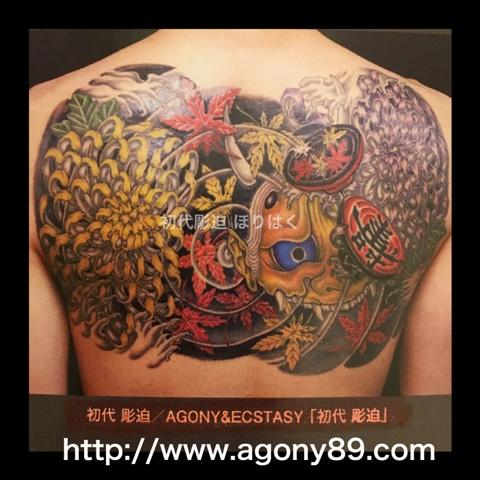 TATTOO TRIBAl タトゥー・トライバル vol.66、刺青和彫り、般若面、菊、盃、杯、紅葉、漢字、タトゥーデザイン画像、柏刺青、柏タトゥー、松戸刺青、松戸タトゥー、五香刺青、五香タトゥー、刺青画像、タトゥー画像、刺青デザイン画像、タトゥーデザイン画像、タトゥースタジオ アゴニー アンド エクスタシー、初代彫迫、ブログ、ほりはく日記、刺青 彫迫、http://horihaku.blogspot.com