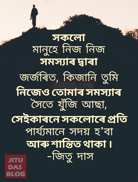 Assamese Quotes On Life And Understanding Others By Jitu Das Quotes