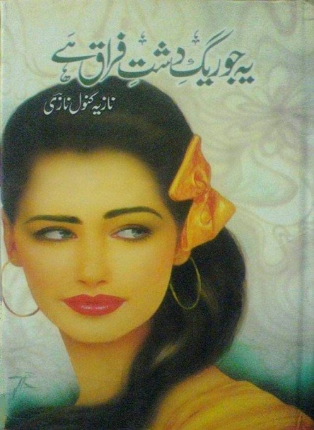 Jo Raig-e-Dasht-e-Firaq Hay  is a very well written complex script novel which depicts normal emotions and behaviour of human like love hate greed power and fear, writen by Nazia Kanwal Nazi , Nazia Kanwal Nazi is a very famous and popular specialy among female readers