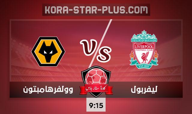 مشاهدة مباراة ليفربول ووولفرهامبتون كورة ستار بث مباشر اونلاين لايف اليوم 06-12-2020 الدوري الانجليزي