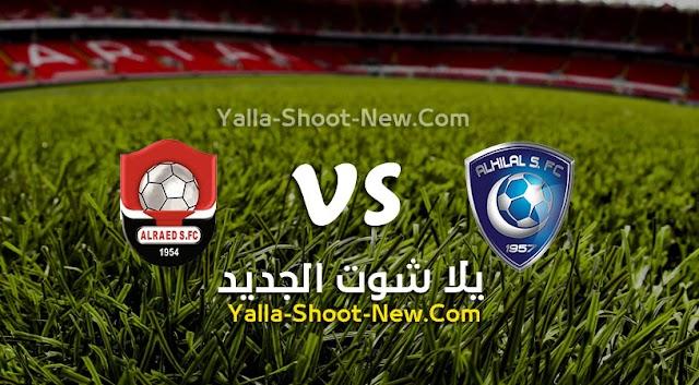 مشاهدة مباراة الهلال والرائد بث مباشر يلا شوت اليوم 23-10-2021 في الدوري السعودي