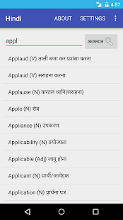 Hindi Dictionary English- screenshot thumbnail