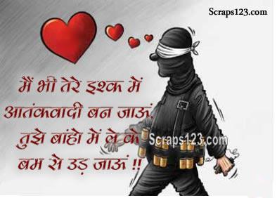 Funny Shayari  Image - 2