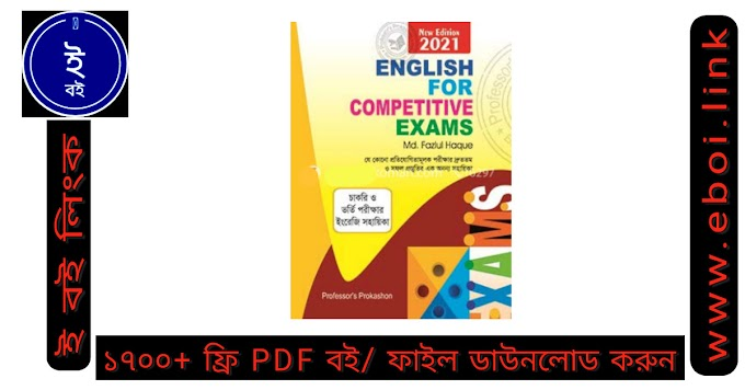 English For Competitive Exams ( সম্পূর্ণ বই) PDF Download