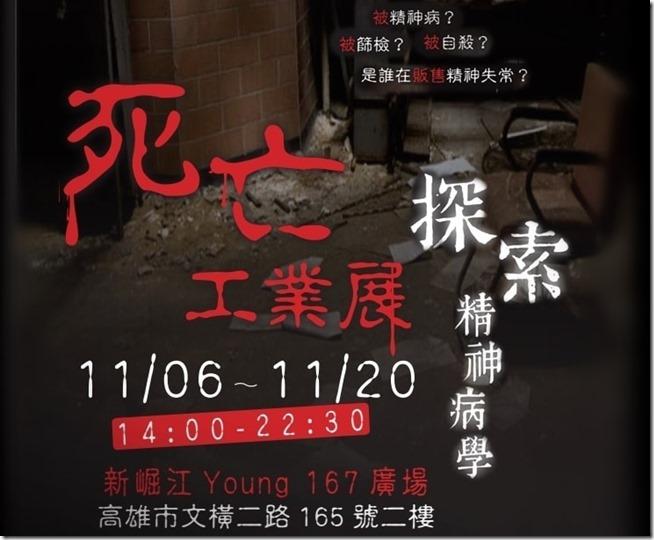 精神病學死亡工業展∣高雄國際巡迴展11月6日至20日止,地點在新崛江-min
