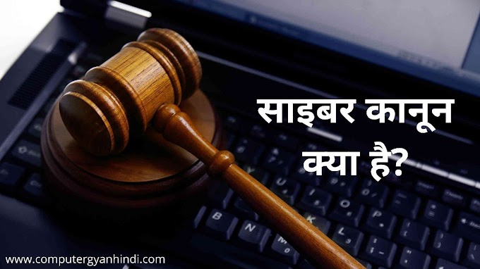 सायबर कानून क्या है? | Cyber Law in Hindi