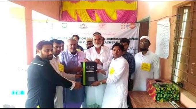 मधुबनी के मदरसों में एडोलसेन्स एजुकेशन प्रोग्राम के तहत नोडल टीचर्स का सात दिवसीय प्रशिक्षण कार्यक्रम का हुआ शुभारंभ