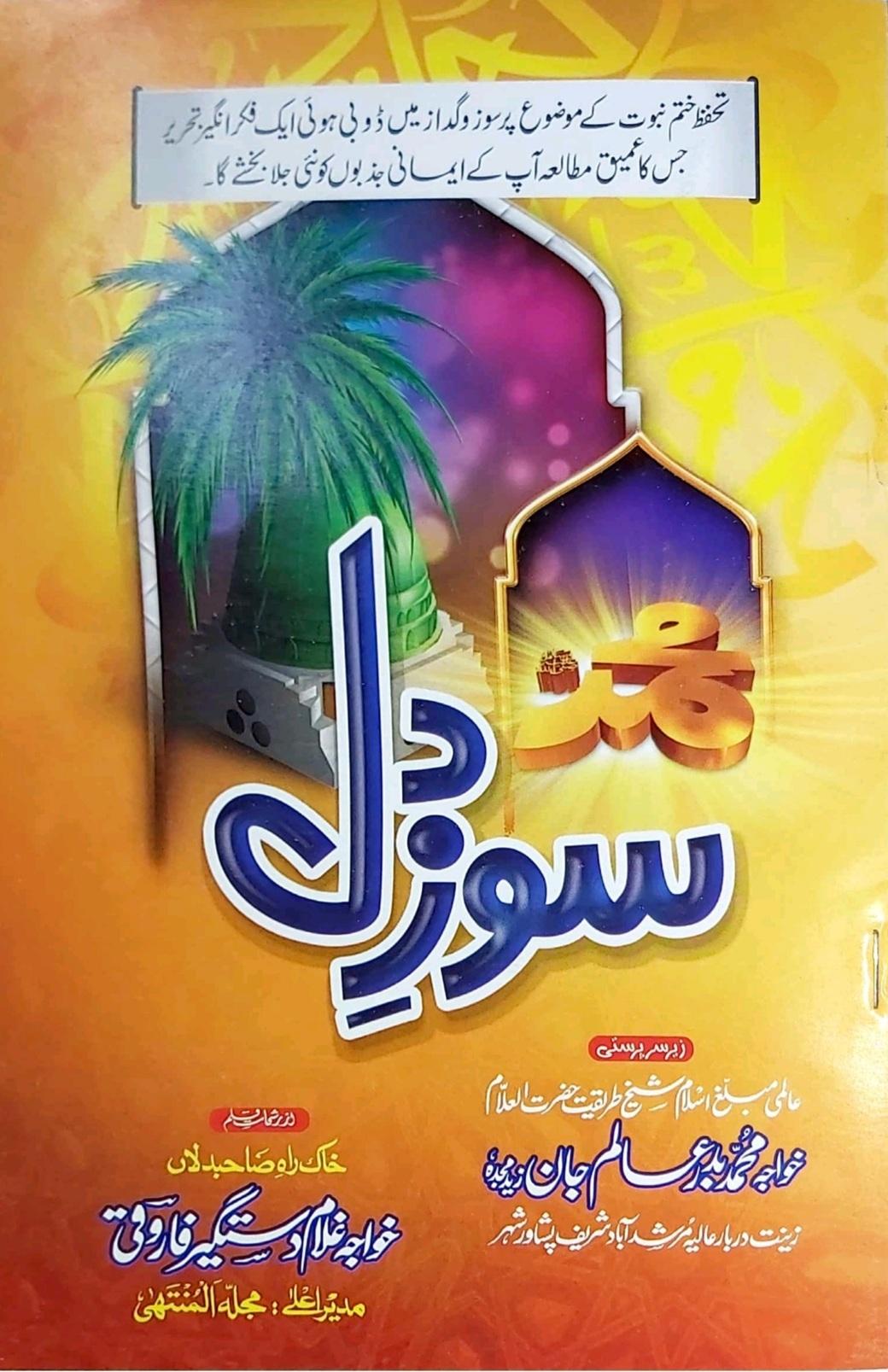 Soze Dill / سوز دلby خواجہ غلام دستگیر فاروقی
