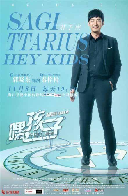 Hey Kids China Drama