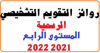 روائز التقويم التشخيصي المستوى الرابع 2021 2022