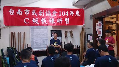2015教練研習